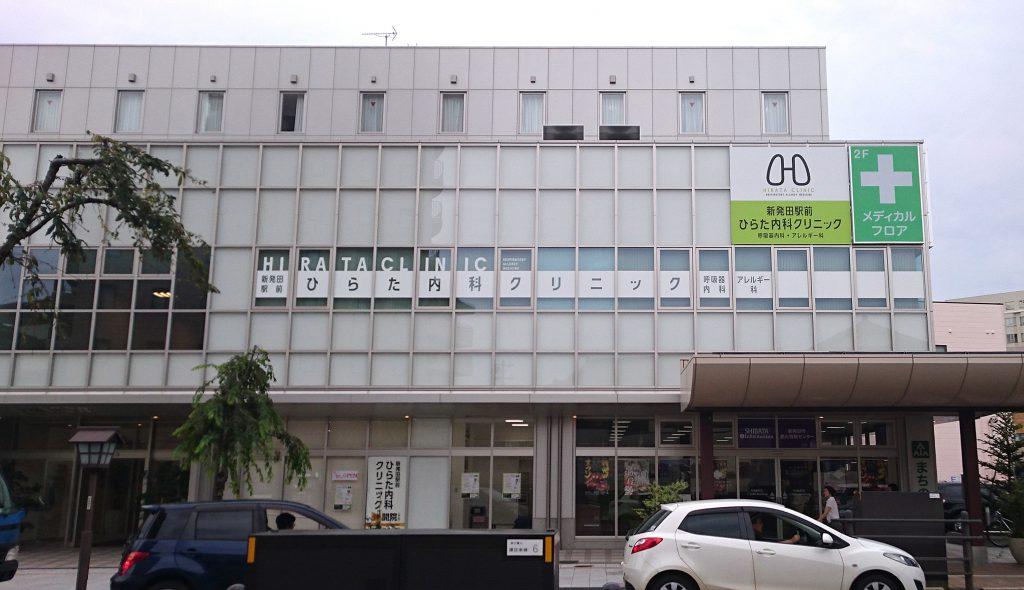 新発田駅前ひらた内科医院まもなく開院です