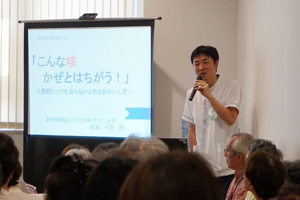 新発田駅前ひらた内科クリニックの見学会・講演会