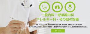 新発田駅前ひらた内科クリニック 一般内科・呼吸器内科・アレルギー科
