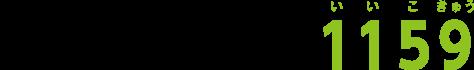 新発田駅前ひらた内科クリニック電話番号「いいこきゅう」