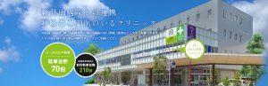 新発田駅前ひらた内科クリニックは呼吸器専門医のいるクリニック