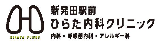 新発田駅前ひらた内科クリニック